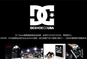 DC SHOES什么档次 DC Shoes鞋子怎么样