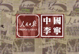 李宁 X 人民日报联名系列单品有哪些 李宁联名人民日报系列单品发售信息