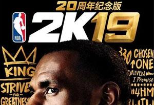 《NBA 2K19》PS4 国行版什么时候发售 《NBA 2K19》PS4 国行版多少钱