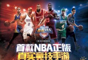 科比代言《最强NBA》已经上线 《最强NBA》好玩吗