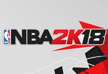 NBA2K18什么时候出 NBA2K18配置要求